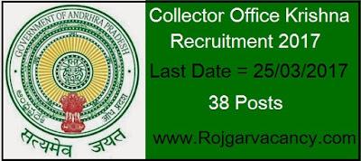 38-office-subordinate-health-worker-Collector-Office-Krishna