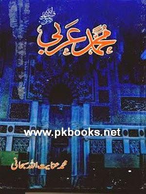 Mohammad e Arabi (SAW)