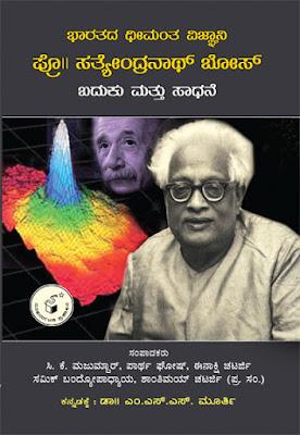http://www.navakarnatakaonline.com/prof-satyendranatha-bose-life-and-work