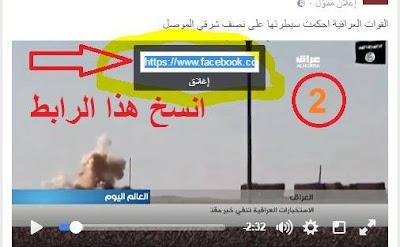 كيف تسريع مقاطع فديو الفيس بوك المشغلة على الكمبيوترات