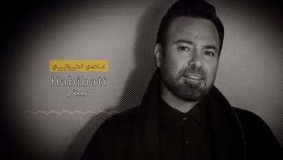 كلمات اغنية حبيبتي - عاصي الحلاني
