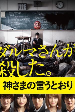 Poster Kamisama no iu tori 2014