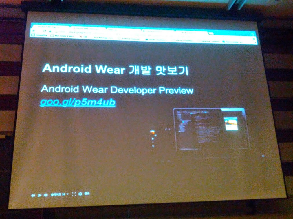 GDG Korea DevFest 2014: 안드로이드웨어 엿보기 - 양찬석님