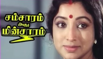 Samsaram Adhu Minsaram Scenes | Visu retires | Lakshmi is shocked to learn about the partition