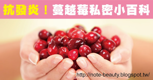 台灣天氣濕熱,若加上長期久坐憋尿,私密處感染的機率大大提升。蔓越莓具有很高的健康價值,主要的抗氧化酚類成份,花青素、初花青素、黃酮醇及維生素C,該如何正確有效的補充蔓越莓,達到改善尿炎的效果呢?告訴你蔓越莓的私密小百科