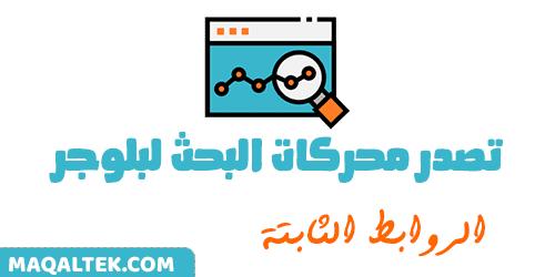 إنشاء رابط ثابت مخصص للتدوينات في بلوجر وطريقة التعديل عليه حتى بعد النشر