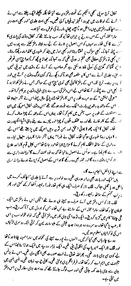 Lagan Novel in Urdu First Page