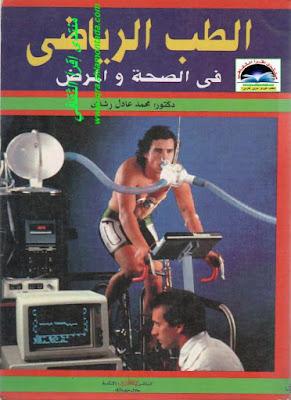 تحميل الطب الرياضي في الصحة والمرض pdf محمد عادل رشدي