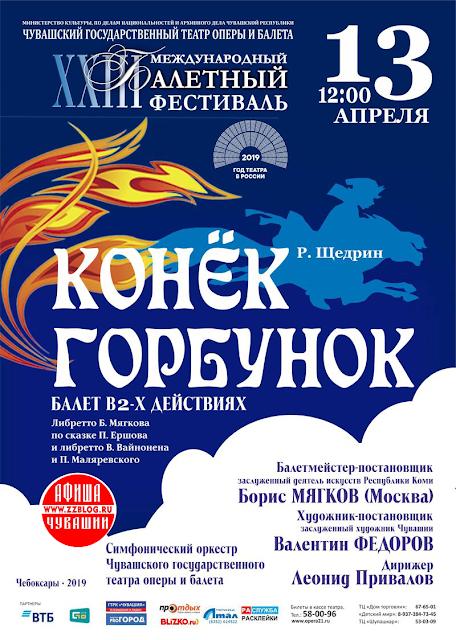 «Конек-Горбунок» - сказочный балет в 2-х действиях Р. Щедрина.