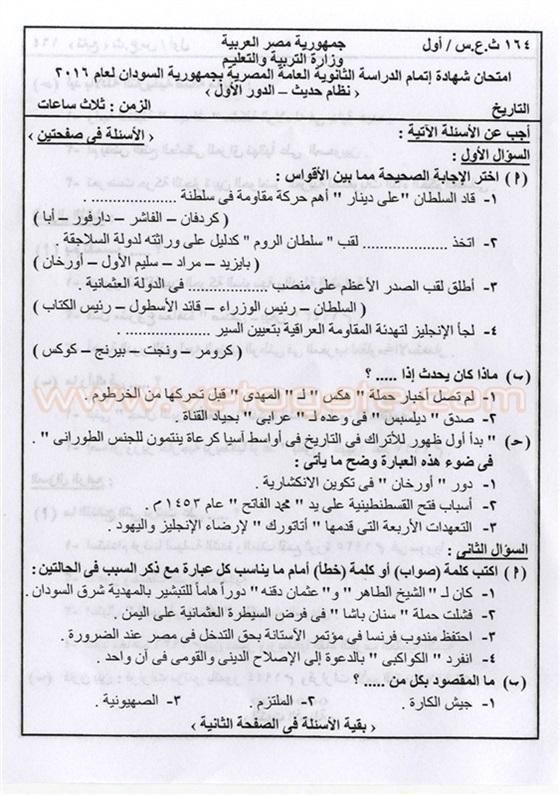 امتحان التاريخ 2016 للثانوية العامة المصرية بالسودان 13