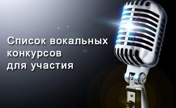 Список вокальных конкусов России