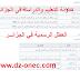 قائمة الأيام الوطنية والدينية للعطل الرسمية في الجزائر