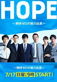 Hope: Kitai Zero No Shinnyuu Shain