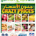 Gulfmart Kuwait - Crazy Prices