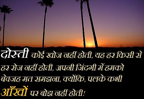 friendship-day-sms-in-hindi