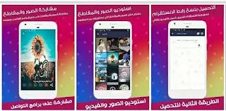 افضل برنامج لتحميل الصور ومقاطع الفيديو من تطبيق Instagram و انستقرام IGTV للاندرويد