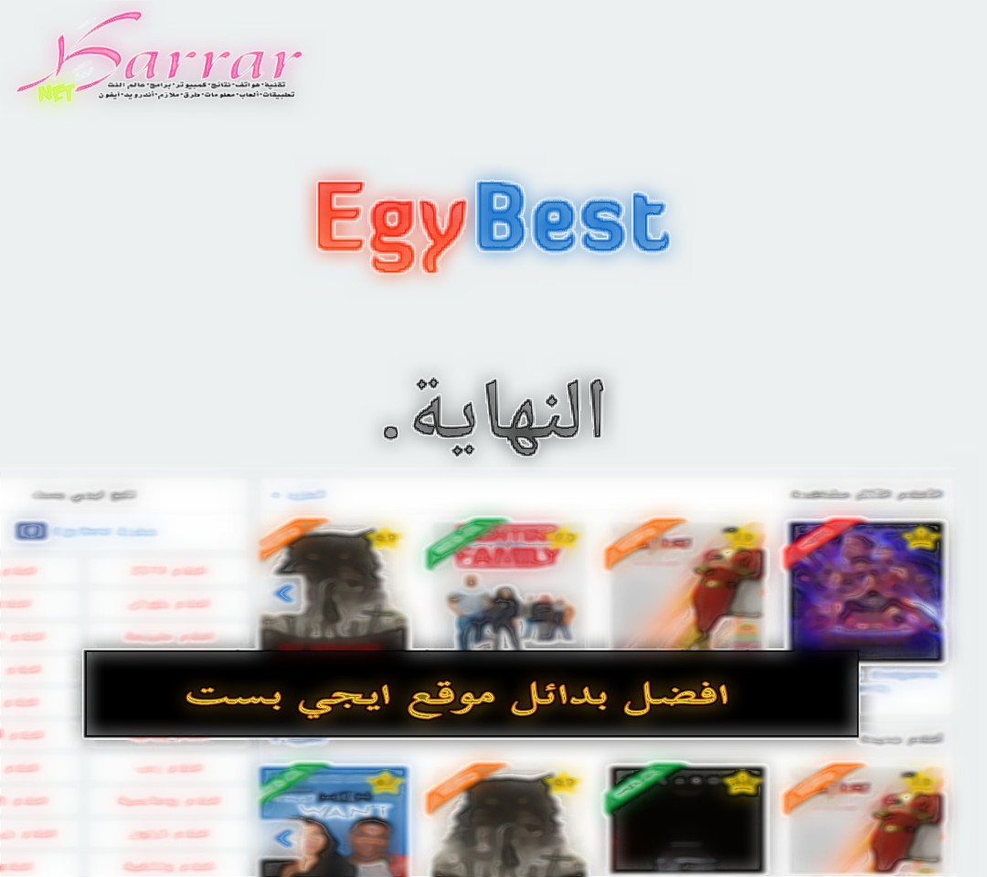 موقع ايجي بست للافلام العربية