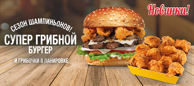 «Грибочки в панировке» и «Супер Грибной Бургер» в Карлс Джуниор, «Грибочки в панировке» и «Супер Грибной Бургер» в Carl's Jr состав цена стоимость Россия 2018