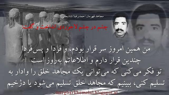 مجاهد قهرمان احمدرضا شادبختی، عضو تحریریه نشریه مجاهد و کاندیدای مجاهدین از اراک