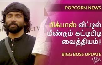 Bigg Boss Tamil Season 2, Vijay Tv | HOWSFULL