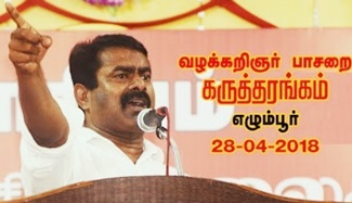 Seeman Speech Chennai Egmore