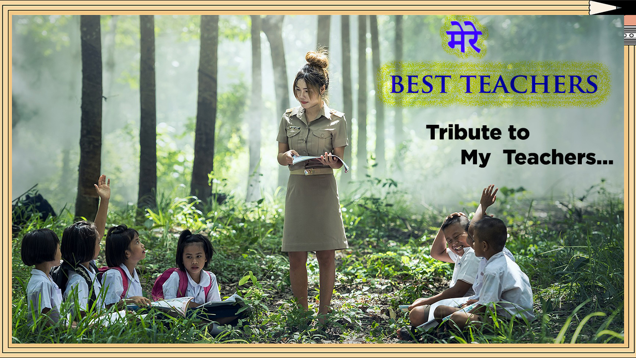 मेरे Best Teachers - My Best Teachers Poetry #Tribute to My Teachers