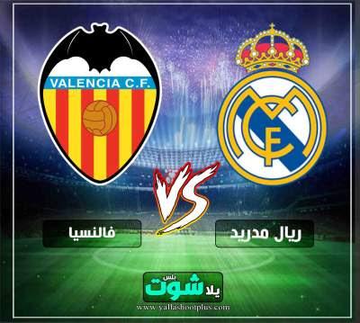 مشاهدة مباراة ريال مدريد وفالنسيا بث مباشر اليوم 3-4-2019 في الدوري الاسباني