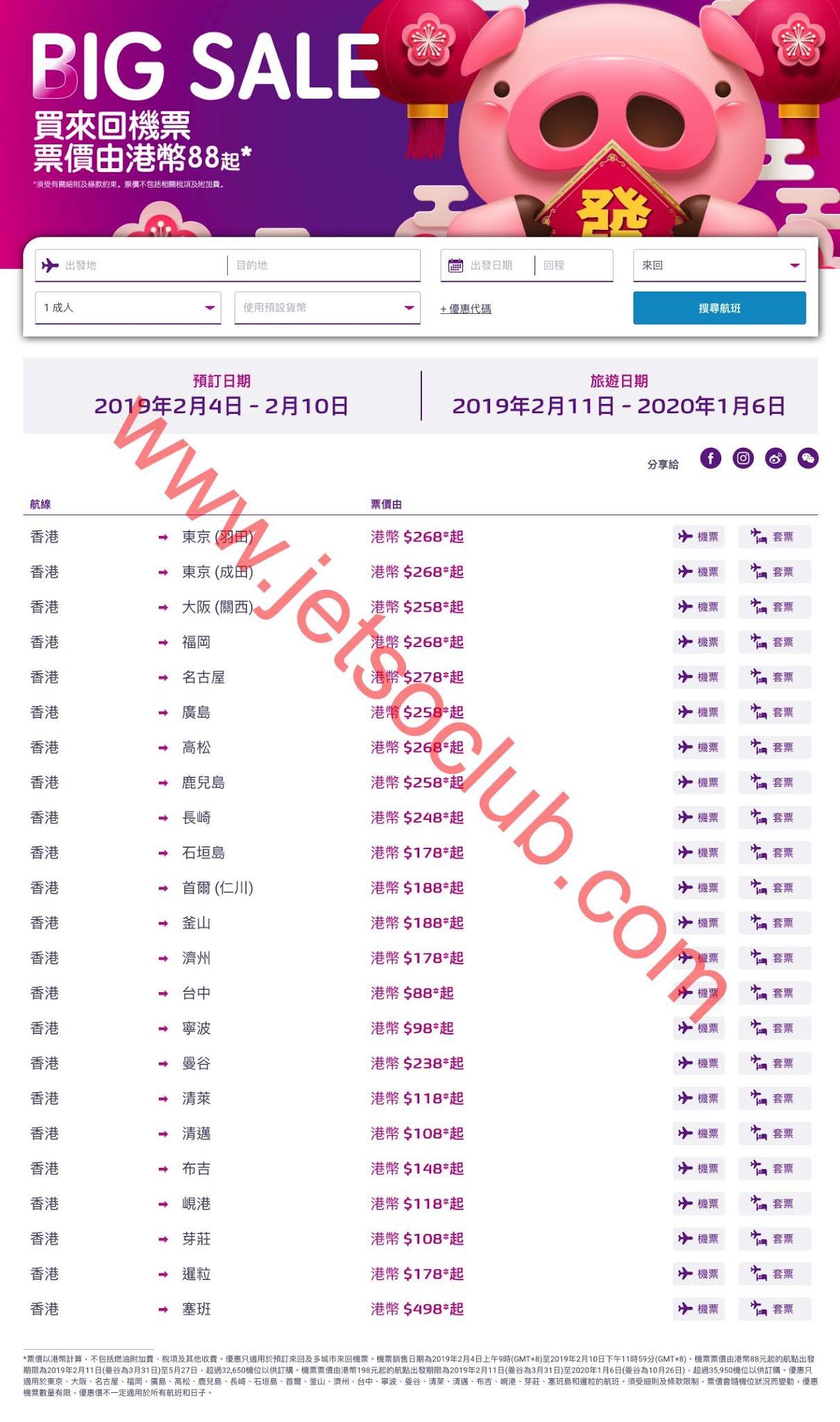 HK Express:23個航點 單程機票 $88起(訂購:4-10/2) ( Jetso Club 著數俱樂部 )