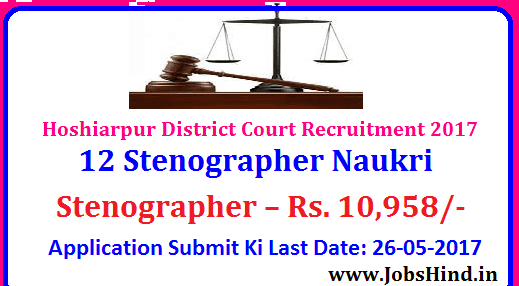 Hoshiarpur District Court Recruitment 2017