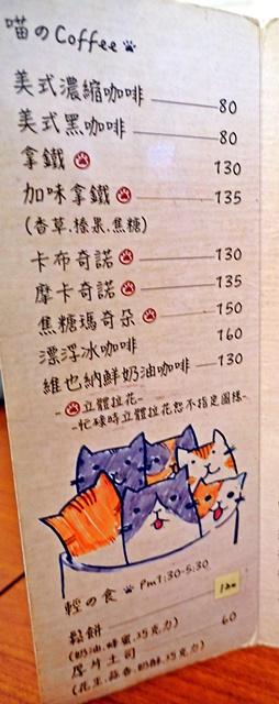 貓鼻子複合式咖啡餐飲菜單
