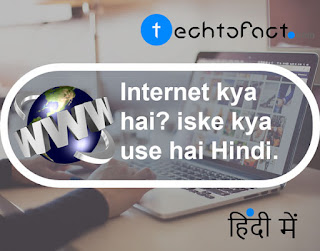 Internet क्या है? इसके उपयोग Hindi में