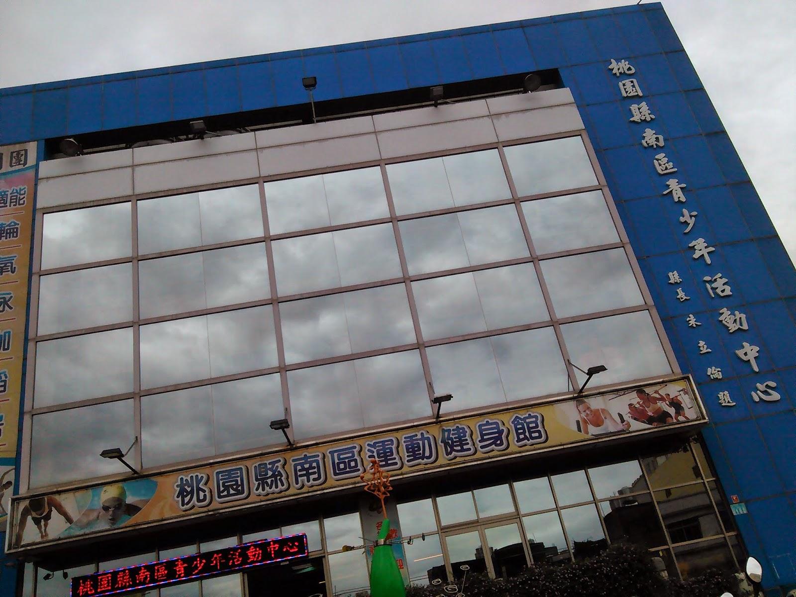 開箱-- 南區青少年活動中心泳池 - 噹! 中場休息
