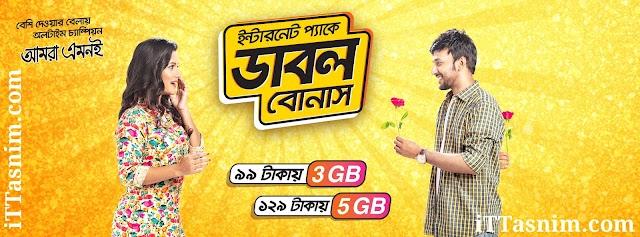 Banglalink recharge offer | রিচার্জে ডাবল ইন্টারনেট |  Double internet pack