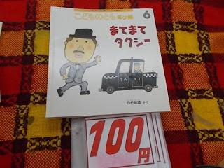 こどものとも 年少版 6 まてまてタクシー 100円