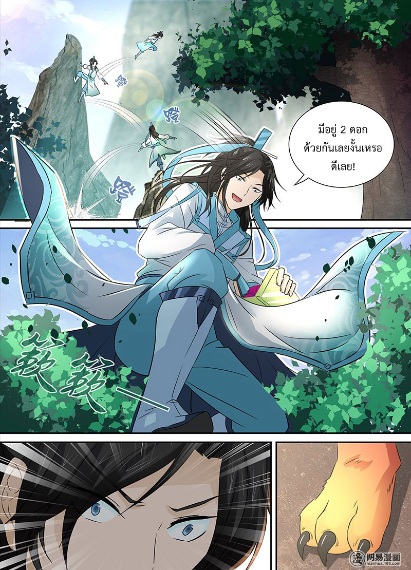 อ่านการ์ตูน Yong Heng Zhi Zun 3 ภาพที่ 12
