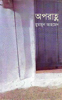 Aporahnyo By Humayun Ahmed - Humayun Ahmed Books Download