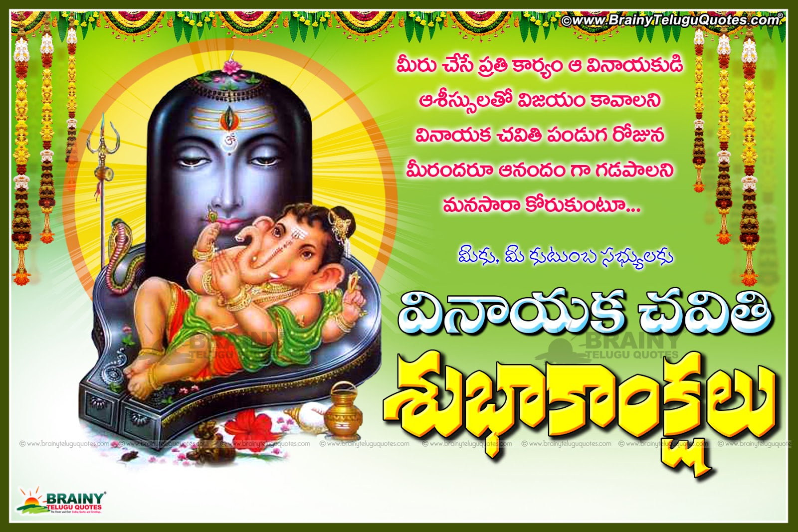 Best greetings and pictures about happy vinayaka chavithi festival best greetings and pictures about happy vinayaka chavithi festival wishes images m4hsunfo