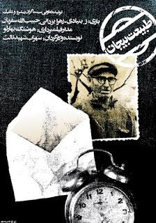 پوستر فیلم طبیعت بیجان. کاری از مرتضی ممیز. پاکت نامه و ساعت شماطهدار در پوستر نشان داده شدهاند
