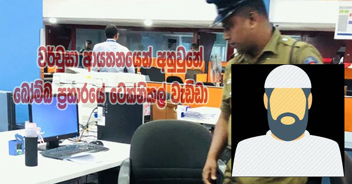 https://www.gossiplankanews.com/2019/05/aadil-virtusa-bomber.html#more