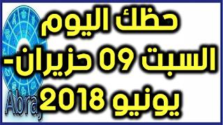 حظك اليوم السبت 09 حزيران- يونيو 2018