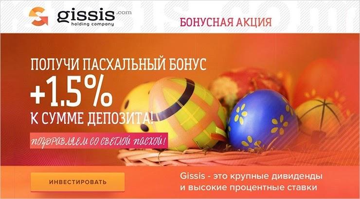 Пасхальная акция от Gissis