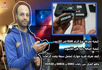 كيف تعرف نوع الرام ram والهارد ديسك hard disk المتوافق مع جهازك بكل احترافيه