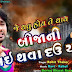 Je Thavu Hoy Te Thay Bijani Nai Thaya Dau Yaar Il Rohit Thakor Il Gujarati Sad Song I Ekta Sound