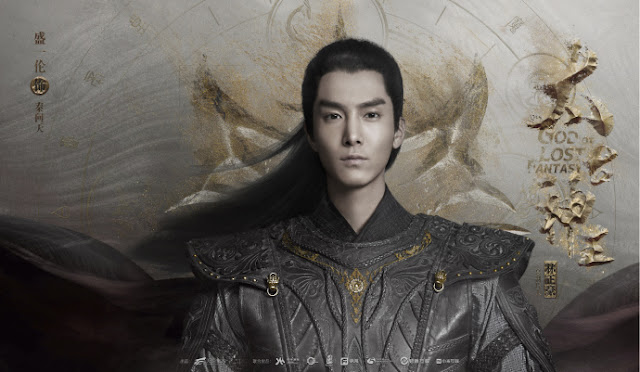 God of Lost Fantasy Chinese fantasy drama Sheng Yilun