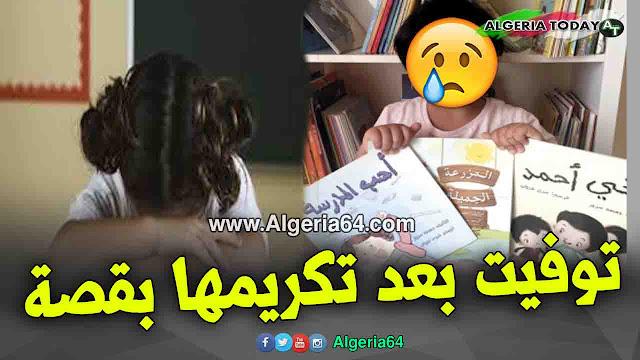 وفــاة طفلة بعد تكريمها في توازيانت بخنشلة التفاصيل