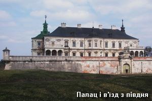 Палац і південний в'їзд у замок