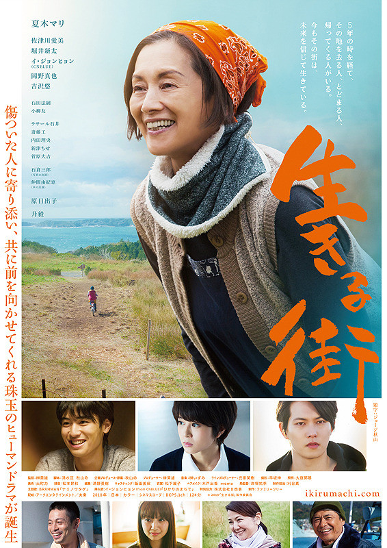 Sinopsis Living City / Ikiru Machi / 生きる街 (2018) - Film Jepang