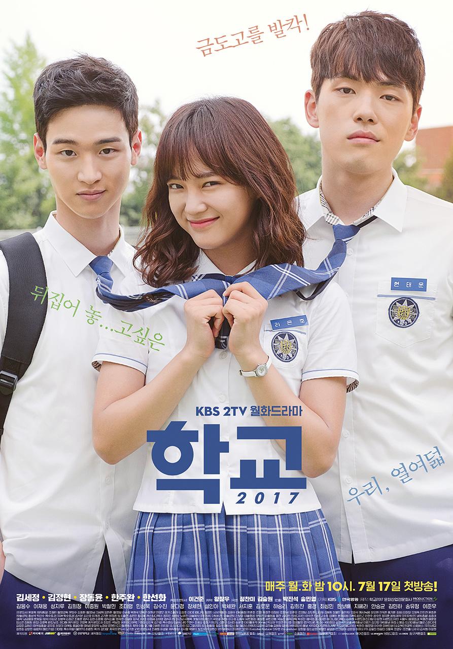 Streaming Drama Korea Terbaru - School 2017