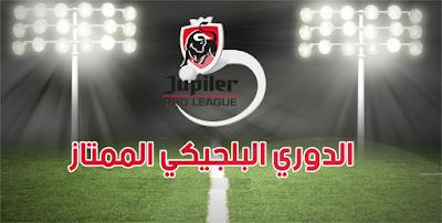 Football games carrier frequencies and channels for the Belgium Jupiler League الدوري البلجيكي