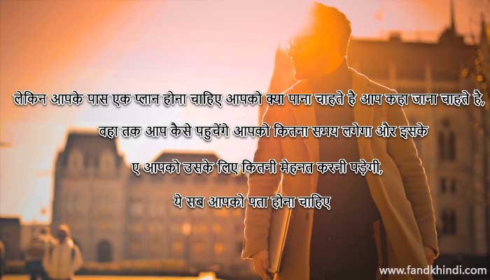 Best Quotes On Life In Hindi With Images Motivational Pictures For Success In Hindi Download
